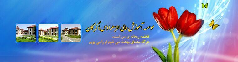 موسسه آموزش عالی الزهرا(سلام الله علیها) گرگان